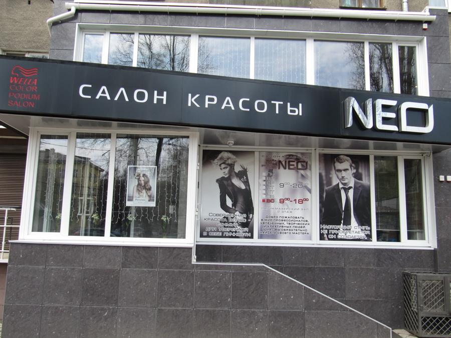 Вы просматриваете изображения у материала: Нео (Neo), салон красоты