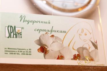 Подарочный сертификат в салон красоты SPA-Life Воронеж