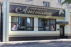 Салон красоты Анатолия - Воронеж Хользунова 3